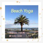 【イベント】2021年 5/1 (土),5/3(月)Beach Yoga @吉良ワイキキビーチ